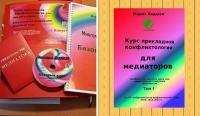 """Учебный курс """"Медиация. Базовый курс"""""""