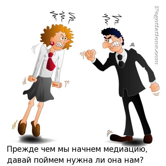 Переговоры с трудными людьми